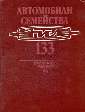 Service and repair manual for trucks ZiL-133