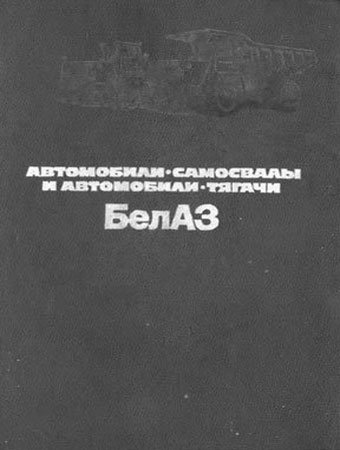 Operation and maintenance manual for trucks BelAZ