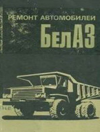 Repair manual for trucks BelAZ-540 and BelAZ-548