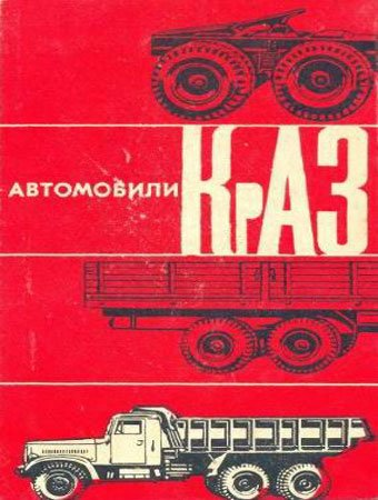 Service and repair manual for trucks KrAZ-256, KrAZ-256B, KrAZ-257, KrAZ-258