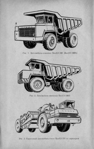 Автомобили-самосвалы и автомобили-тягачи БелАЗ