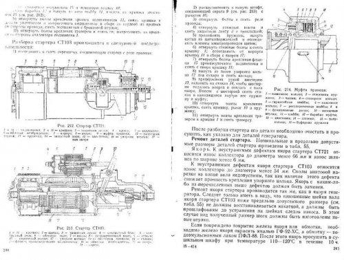 Ремонт автомобилей БелАЗ-540 и БелАЗ-548