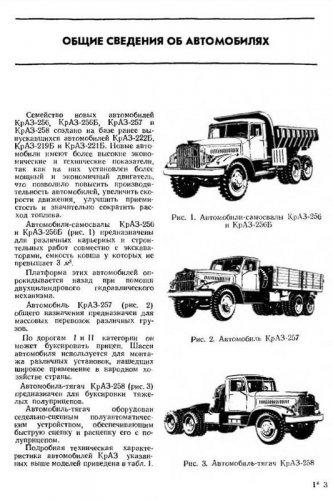 Автомобили КрАЗ-256, КрАЗ-256Б, КрАЗ-257, КрАЗ-258
