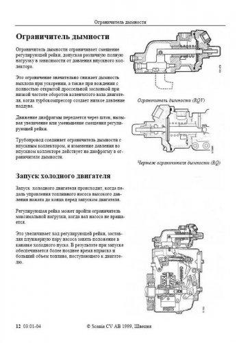 Руководство по техническому обслуживанию и ремонту Скания (Scania)