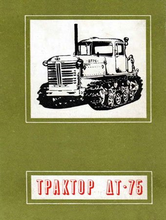 Owners manual for tractor Agromash DT-75