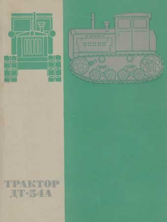 Operation and maintenance manual for tractor Agromash DT-54A