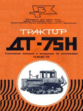 Technical description and owners manual for tractor Agromash DT-75N