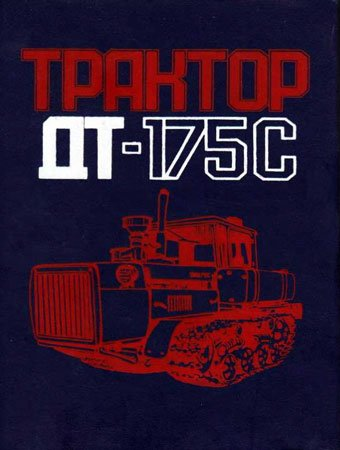 Service and repair manual for tractor Agromash DT-175S