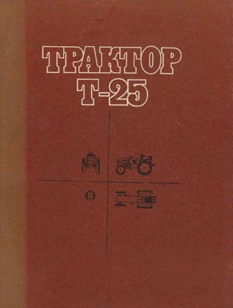 Owners manual for tractor KhTZ / VTZ T-25