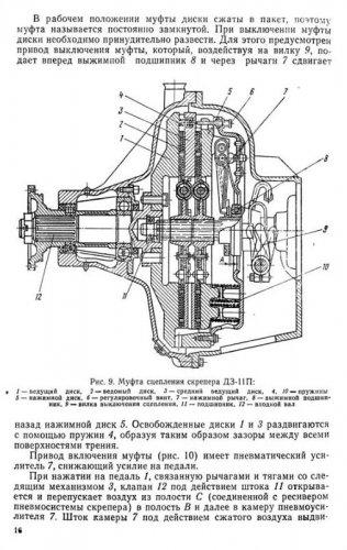 Самоходные скреперы ДЗ-11П и ДЗ-13