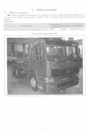 Service and repair manual for fuel supply system of diesel engines Weichai WD615 (Sinotruk HOWO)