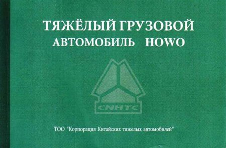 Owners manual for trucks Sinotruk HOWO