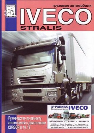 Repair manual for trucks Iveco Stralis