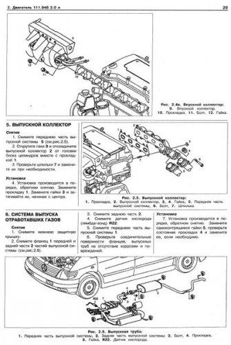 Mercedes Vito - руководство по эксплуатации, ТО и ремонту