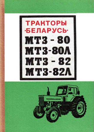 Operation and maintenance manual for tractors «Belarus» MTZ-80, MTZ-80L, MTZ-82, MTZ-82L