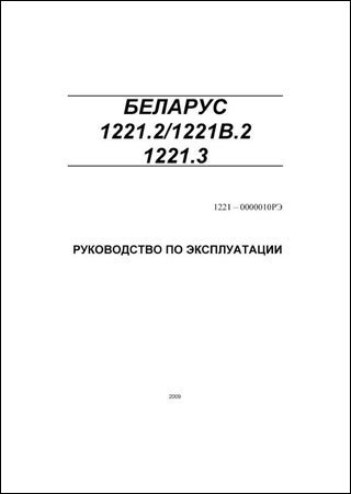 Owners manual for tractors «Belarus» MTZ-1221.2/1221V.2/1221.3