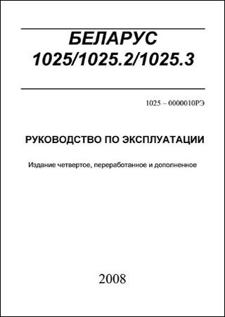 Owners manual for tractors «Belarus» MTZ-1025/1025.2/1025.3