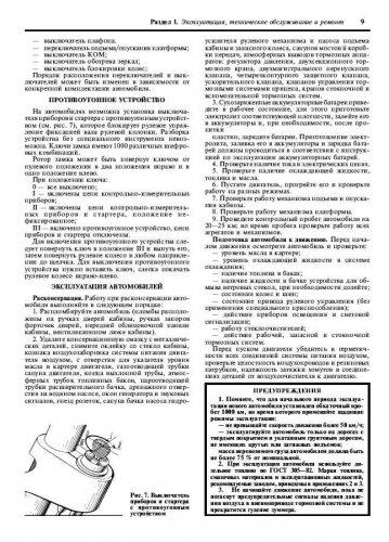Руководство по ремонту и техническому обслуживанию КамАЗ