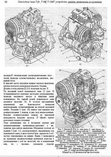 Тракторы Т-16, Т-16М, Т-16МГ. Самоходные шасси. Работа и ТО.