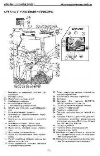 Руководство по эксплуатации тракторов «Беларус» МТЗ-1221.2/1221В.2/1221.3