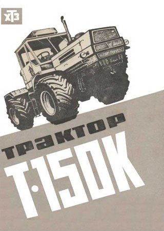 Technical description and owners manual for tractor KhTZ T-150K