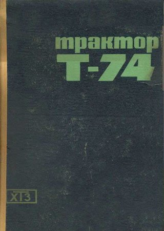 Operation and maintenance manual for tractor KhTZ T-74