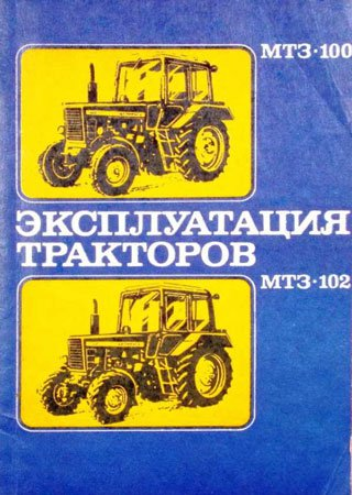 Owners manual for tractors MTZ-100 and MTZ-102