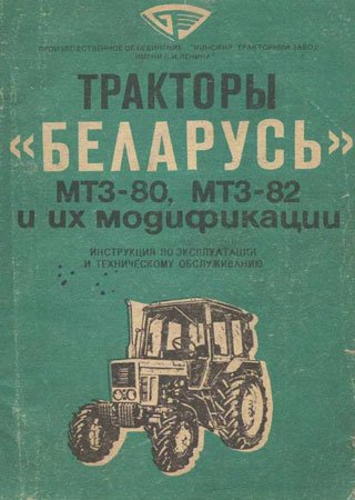 Operation and maintenance manual for tractors «Belarus» MTZ-80, MTZ-82