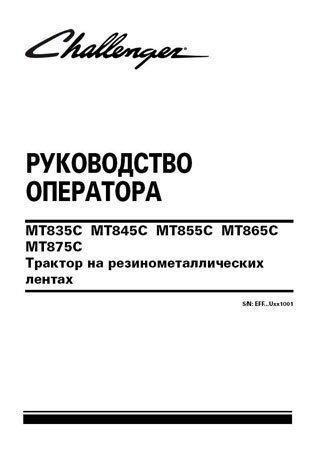 Operators manual for tractors Challenger МТ800С (МТ835С, МТ845С, МТ855С, МТ865С, МТ875С)