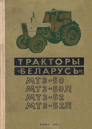 Operation and maintenance manual for tractors «Belarus» MTZ-50, MTZ-50L, MTZ-52, MTZ-52L