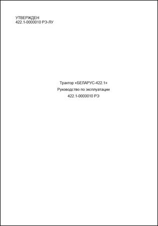 Owners manual for tractor MTZ-422.1 (Belarus-422.1)