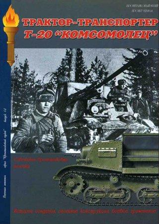 Ciągnik VgTZ T-20 «Komsomolec»