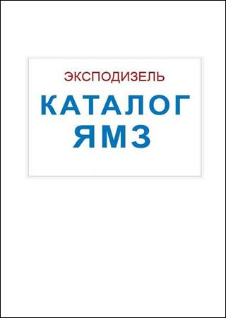 Spare parts catalogue for diesel engines YaMZ-236, YaMZ-238, YaMZ-240