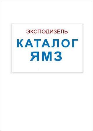 Каталог запчастей двигателей ЯМЗ-236, ЯМЗ-238, ЯМЗ-240 и их модификаций