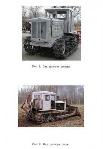 Трактор ХТЗ Т-74