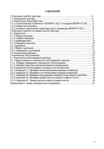 Трактор МТЗ-422.1 (Беларус-422.1). Руководство по эксплуатации