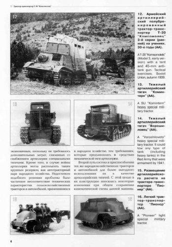 Трактор-транспортер ВгТЗ Т-20 «Комсомолец»