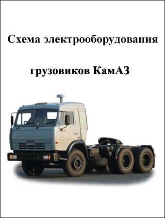 Схема электрооборудования грузовиков КамАЗ