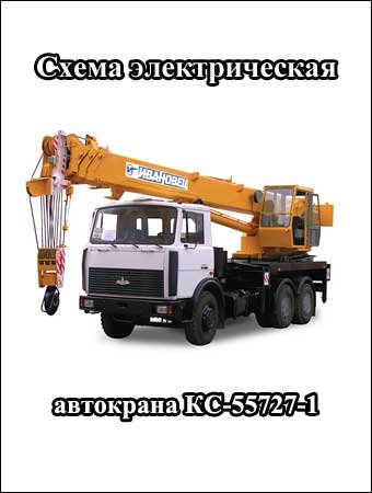 Electrical wiring diagrams for truck crane KS-55727-1 «Masheka»