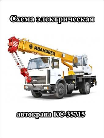 Electrical wiring diagrams for truck crane KS-35715 «Ivanovets»