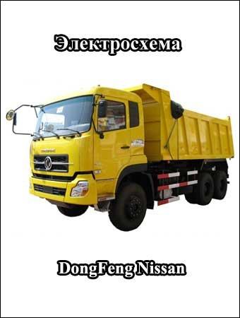 Электросхема для грузовика DongFeng Nissan