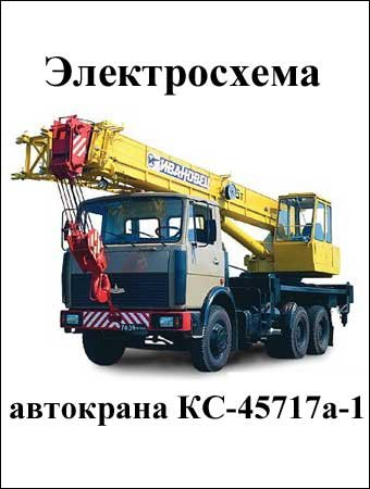Electrical wiring diagrams for truck crane KS-45717a-1 «Ivanovets»