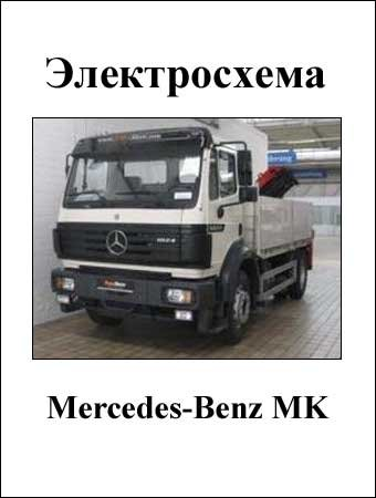 Electrical wiring diagrams for Mercedes-Benz MK