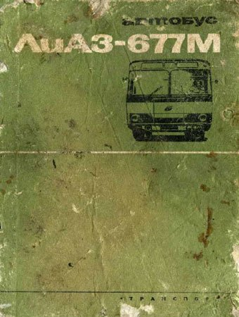 Owners manual for bus LiAZ-677M