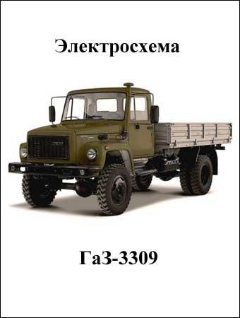 Electrical wiring diagrams for GAZ-3309
