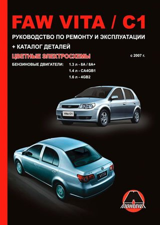 Service and repair manual for FAW Vita and FAW Vita C1 (2007-)