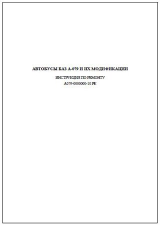 Repair manual for buses BAZ-A079 «Etalon» (Tata 613)