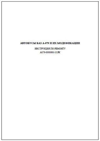 Инструкция по ремонту автобусов БАЗ-А079 «Эталон» (Tata 613) и их модификаций