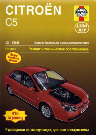 Service and repair manual for Citroen С5 (2001-2008)