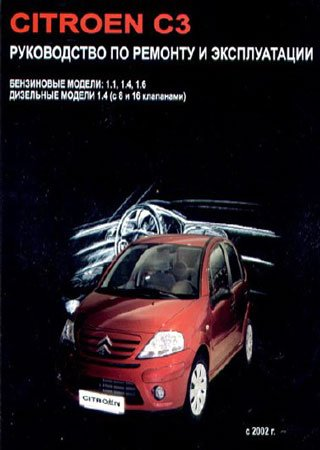 Service and repair manual for Citroen C3 (2002-)